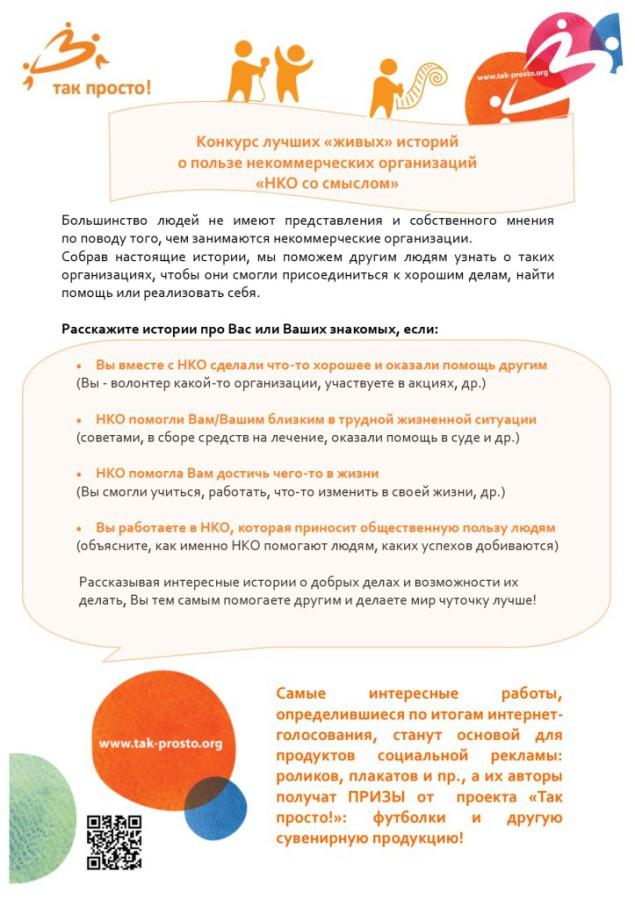 плакат А4 конкурс НКО